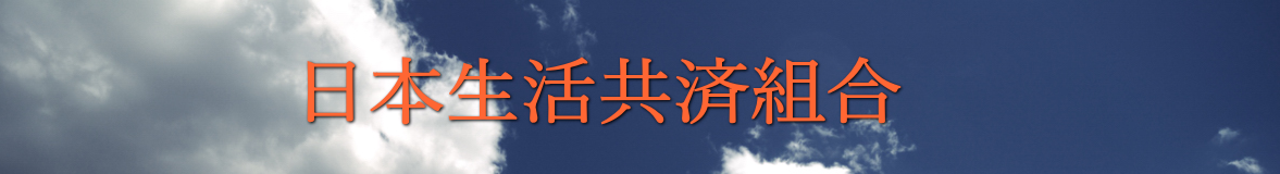 日本生活共済組合